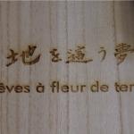 reves_a_fleur_de_terre